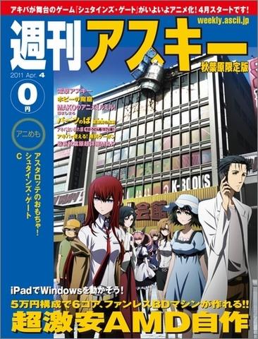 週刊アスキー 秋葉原限定版 4月号(3月25日配布)