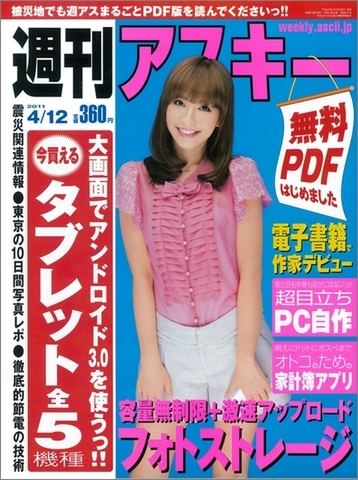 週刊アスキー4月12日号(3月29日発売)