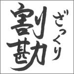 【iPhoneアプリ】ざっくり割勘 - RucKyGAMESアーカイブ vol.004