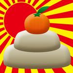 【iPhoneアプリ】i鏡餅 - RucKyGAMESアーカイブ vol.007