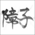【iPhoneアプリ】障子破り - RucKyGAMESアーカイブ vol.008