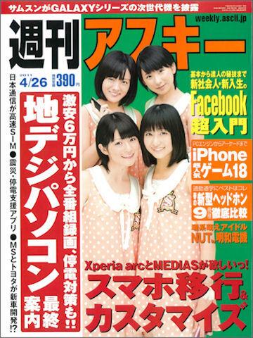 週刊アスキー4月26日号(4月12日発売)