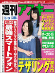 週刊アスキー5月3日号(4月19日発売)