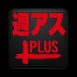 週アスGWアプリコンテスト応募アプリ:「週アスPLUS for iPhone」