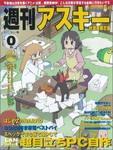 週刊アスキー 秋葉原限定版 5月号(4月22日配布)