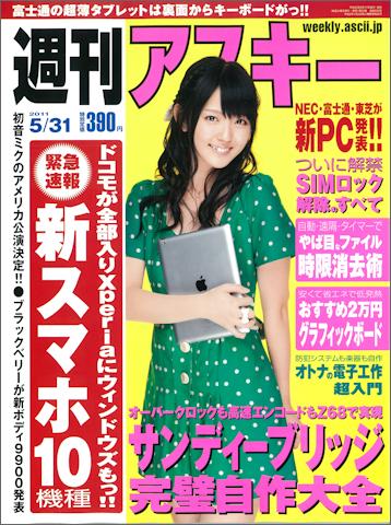 週刊アスキー5月31日号(5月17日発売)