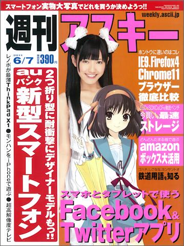 週刊アスキー6月7日号(5月24日発売)