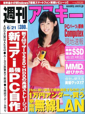 週刊アスキー6月21日号(6月7日発売)