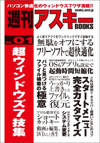 週刊アスキーBOOKS vol.01 超ウィンドウズ7の技集(6月10日発売)