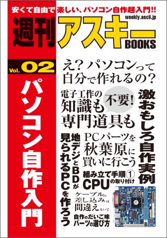 週刊アスキーBOOKS vol.02 パソコン自作入門(6月10日発売)