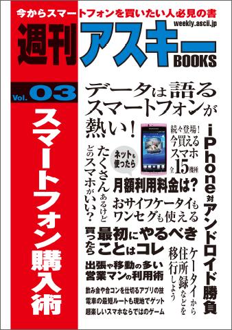 週刊アスキーBOOKS vol.03  スマートフォン購入術(6月10日発売)