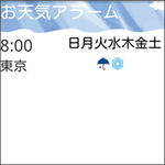 【Androidアプリ】 出かける前に情報収集!「お天気アラーム(雨アラーム)」