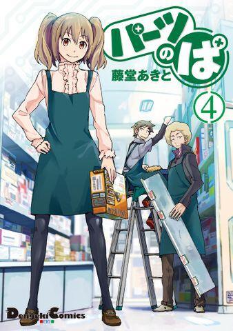 『パーツのぱ(4)』(電撃コミックスEX)(6月27日発売)