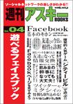 週刊アスキーBOOKS vol.04 遊べるフェイスブック(7月8日発売)