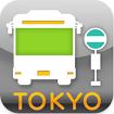 都内のバスに迷わず乗れるiPhoneアプリに惚れた!