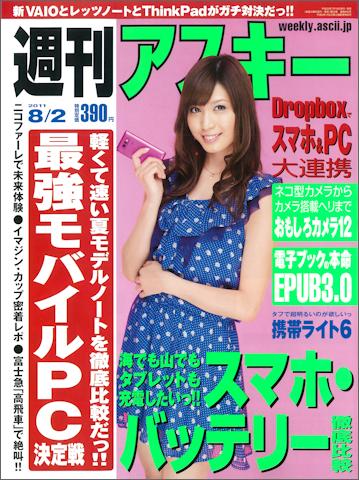 週刊アスキー8月2日号(7月19日発売)