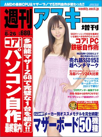 週刊アスキー増刊『コアiパソコン自作最終案内』(7月21日発売)