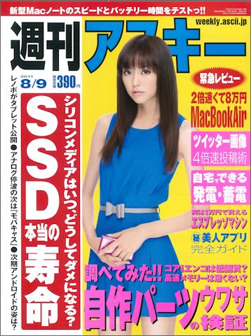 週刊アスキー8月9日号(7月26日発売)