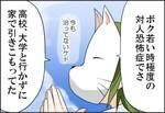 週アスCOMIC「時ドキ荘!」第102回