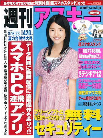 週刊アスキー8月16・23日号(8月1日発売)