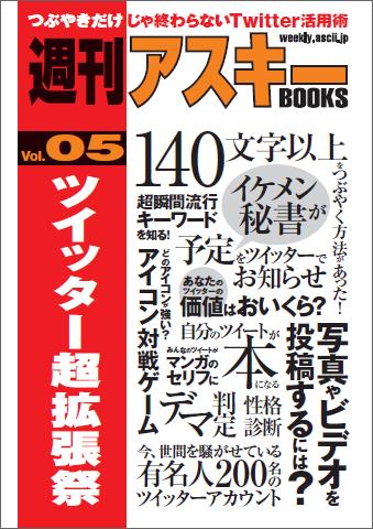 週刊アスキーBOOKS Vol.05 ツイッター超拡張祭(8月10日発売)