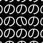 【iPhoneアプリ】のののののの〜ゲシュタルト崩壊〜/のののののの〜ちょっと,ゲシュタルト崩壊〜 - RucKyGAMESアーカイブ vol.043