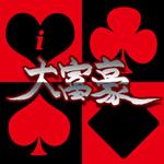 【iPhoneアプリ】i大富豪/i大富豪lite - RucKyGAMESアーカイブ vol.045