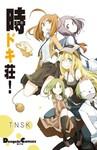 待っててくれてありがとう! 『時ドキ荘!』ファン待望単行本が9月27日に発売決定