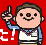 ヨドバシ.comが東京23区内で注文当日着&日本全国配達料無料キャンペーン中だよっ