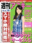 週刊アスキー9月6日号(8月23日発売)