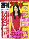 週刊アスキー9月13日号(8月30日発売)