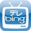 テレビ番組表から交流できるiPadアプリに惚れた!