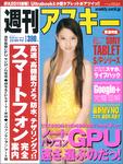 週刊アスキー9月20-27日 10月4日合併号(9月6日発売)