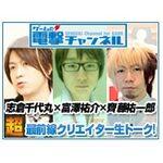 9月9日21時にニコニコ生放送で人気クリエーターが生トーク!