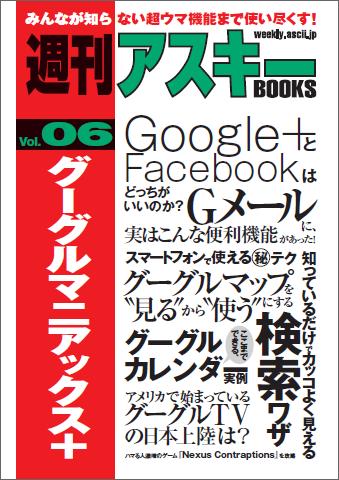週刊アスキーBOOKS Vol.06 グーグルマニアックス+(9月9日発売)