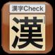 画数の多い漢字の構成をすばやくチェックできるAndroidアプリがイカス!