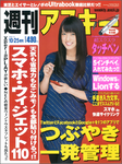 週刊アスキー10月25日増刊号(9月13日発売)