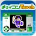 チョイスゴコンピュータ Touch