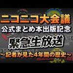 9月20日20時からニコニコ大会議まとめ本出版記念にニコ生配信!!