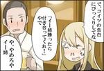 週アスCOMIC「時ドキ荘!」第108回