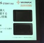 防水、防塵、7インチ端末『ビジネスタブレット -TOUGH- ETBW11AA』