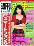 週刊アスキー10月11日号(9月27日発売)
