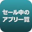 狙ったアプリが安く買えるiPhoneアプリに惚れた!