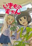 『いきものずかん』(電撃コミックスEX)(9月27日発売)