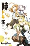 『時ドキ荘!』(電撃コミックスEX)(9月27日発売)