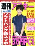 週刊アスキー10月18日号(10月4日発売)