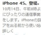 【ほぼほぼ確定】新iPhoneは『4S』10月14日午前8時よりApple Storeで発売か