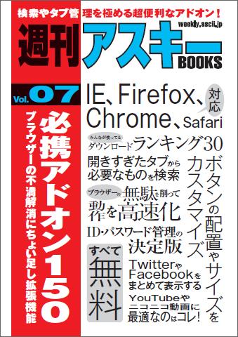 週刊アスキーBOOKS Vol.07 必携アドオン150 ブラウザーの不満解消にちょい足し拡張機能(10月7日発売)