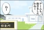 週アスCOMIC「時ドキ荘!」第112回