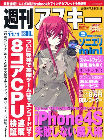 週刊アスキー11月1日号(10月18日発売)